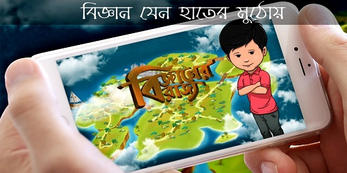 Bangladesh Launched Mobile Games 'Bigganer Rajje'