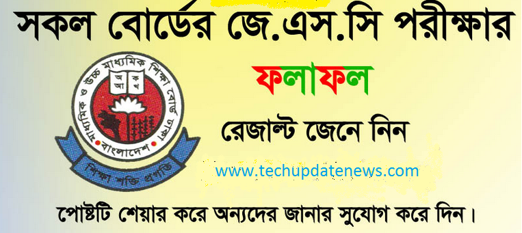 JSC & JDC Result 2019 Download