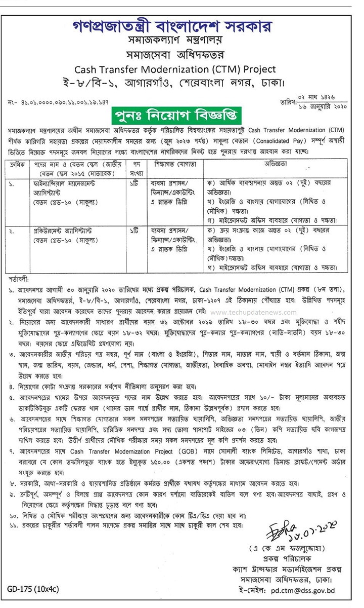 Department of Social Services Job Circular 2020