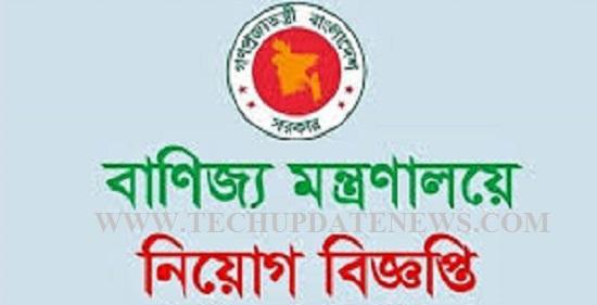 Ministry of Commerce Job Circular 2020