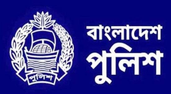 Bangladesh Police Job Circular 2020
