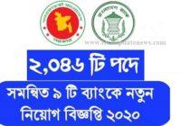 Govt Bank Job Circular 2020