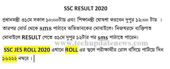 Vocational SSC Result 2020