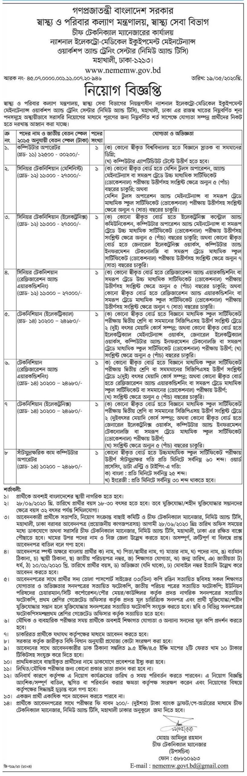 Health Ministry Job 2020