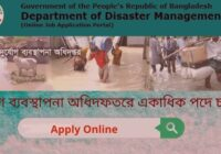 Disaster Management Department Job Circular