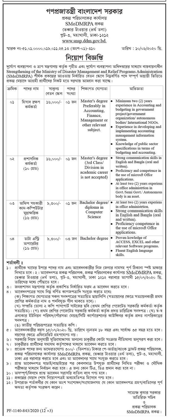 Disaster Management Department Job Circular 2020