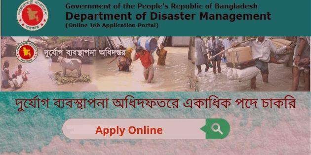 Disaster Management Department Job Circular