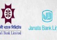 Sonali Bank & Janata Bank (ICT) Admit Card 2018