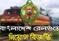 Bangladesh Railway Job Circular 2020