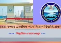 Payra Port Job Circular 2020